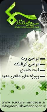 موسسه سروش ماندگار  - ارائه دهنده خدمات وب و اینترنتی